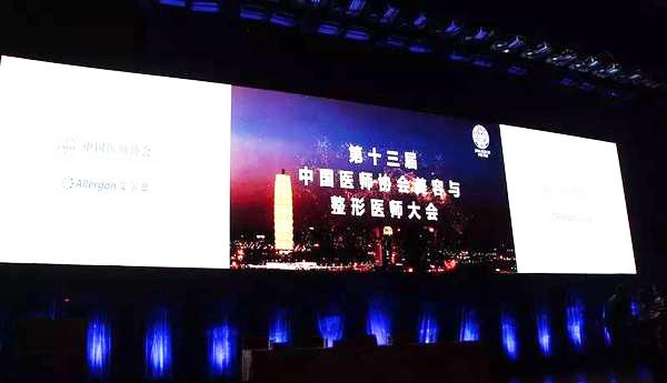 美莱承办第13届全国整形医师大会,美耀郑州!