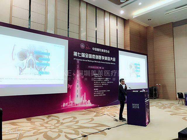深圳美莱黄海龙携新技术