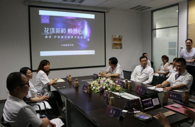"""美莱·乔雅登注射技术交流会""""在上海美莱隆重举"""
