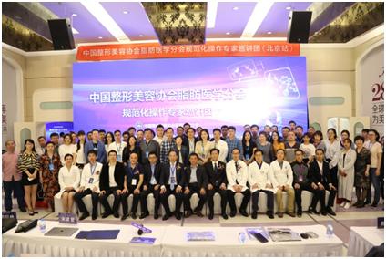 2018中整协脂肪规范化操作学术大会在北京美莱隆