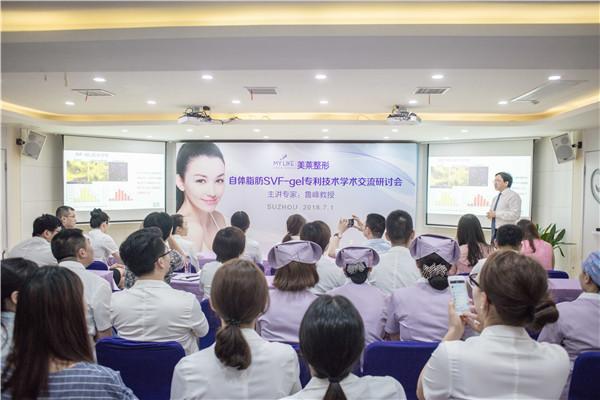 苏州美莱成功召开自体脂肪SVF-gel专利技术学术交流研讨会