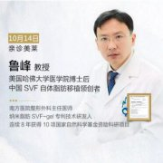 10月14日脂肪胶之父亲临长沙美莱 | 遇见鲁峰,你还为脂肪烦恼吗~