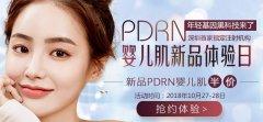 2018年10月27-28日深圳美莱PDRN婴儿肌新品体验日开启