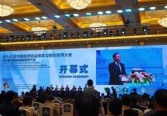 首届中美整形外科医师协会学术交流峰会在上海国际会议中心正式开幕,张毓教授和孙延辉教