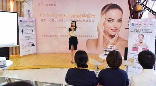 2018年10月27日,氐殊【PDRN婴儿肌】在深圳美莱举行首发仪式