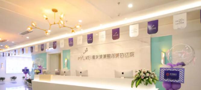 重庆美莱整形医院好不好?先看看双2018年11优惠价格表