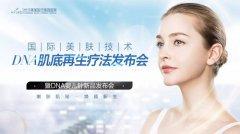11月2日,长沙美莱【国际美肤DNA婴儿针新品发布会】圆满举办