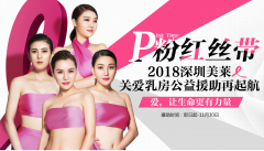 P粉红丝带 深圳美莱2018关爱乳房公益救援行动扬帆起航!