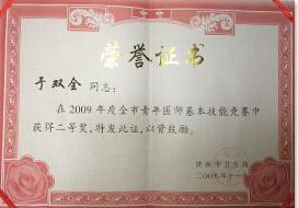 天津美莱整形医院于双全荣誉证书