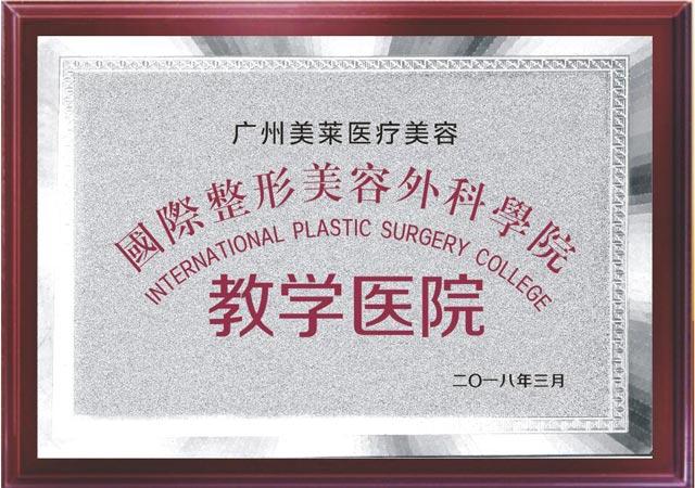 广州军美整形医院自体脂肪填充