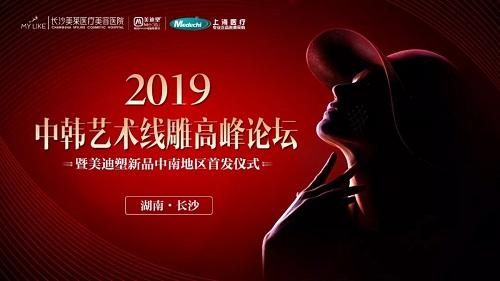 2019中韩艺术线雕首发仪式在长沙美莱闪耀启动