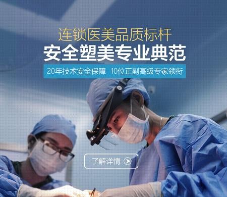 上海美莱医院