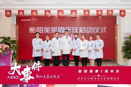 衡阳美莱1周年庆典启动媒体发布会圆满成功!