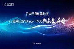 衡阳首发!3Shape TRIOS口内扫描仪新品发布会圆满成功!
