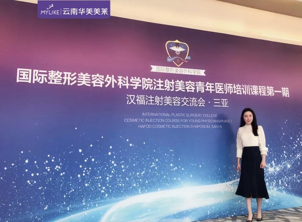 微整形宋萍院长、字晓乔主任受邀出席国际整形美容论坛