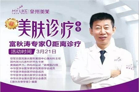 【名医坐诊】3月21日,空军总医院富秋涛0距离诊疗