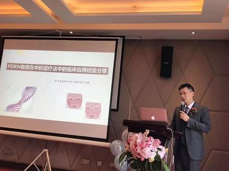 【大咖归来】刘翔院长受邀参加氐殊中国学院PDRN新型非营养类中胚层疗法研讨会