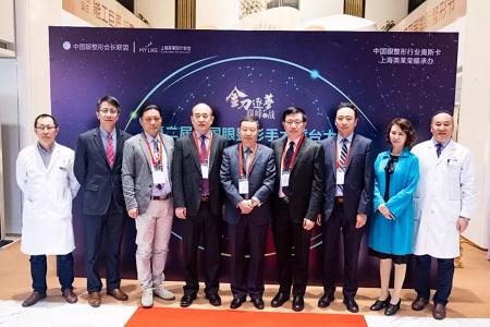 上海美莱欧阳天祥教授,杜园园教授受邀出席上海整形科技周!