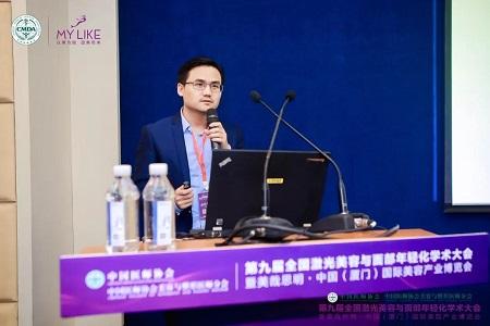 学术引领︱美莱博士医师团受邀出席第九届全国激光美容与面部年轻化大会