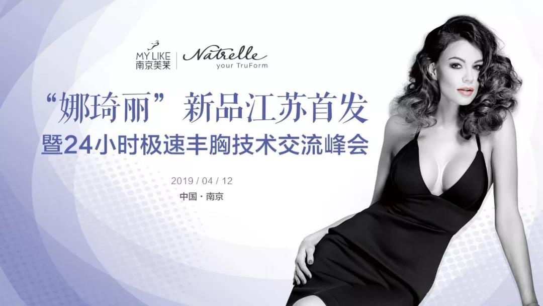 焦点预告丨4.12南京美莱娜琦丽新品美丽首发,更有夏建军院长手术直播大揭秘!