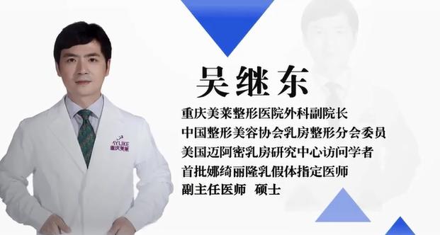重庆美莱吴继东医生假体隆胸术分享心得