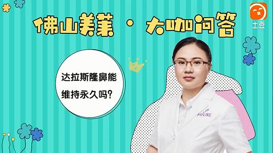 佛山美莱鼻整形专家王燕-达拉斯2.0技术问答