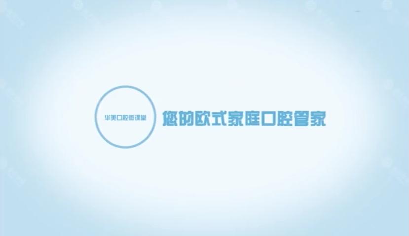 重庆华美口腔微课堂带你了解牙齿矫正一般有哪几个步骤