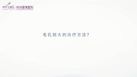 毛孔粗大的治疗方法有哪些杭州美莱陈艳为你解答