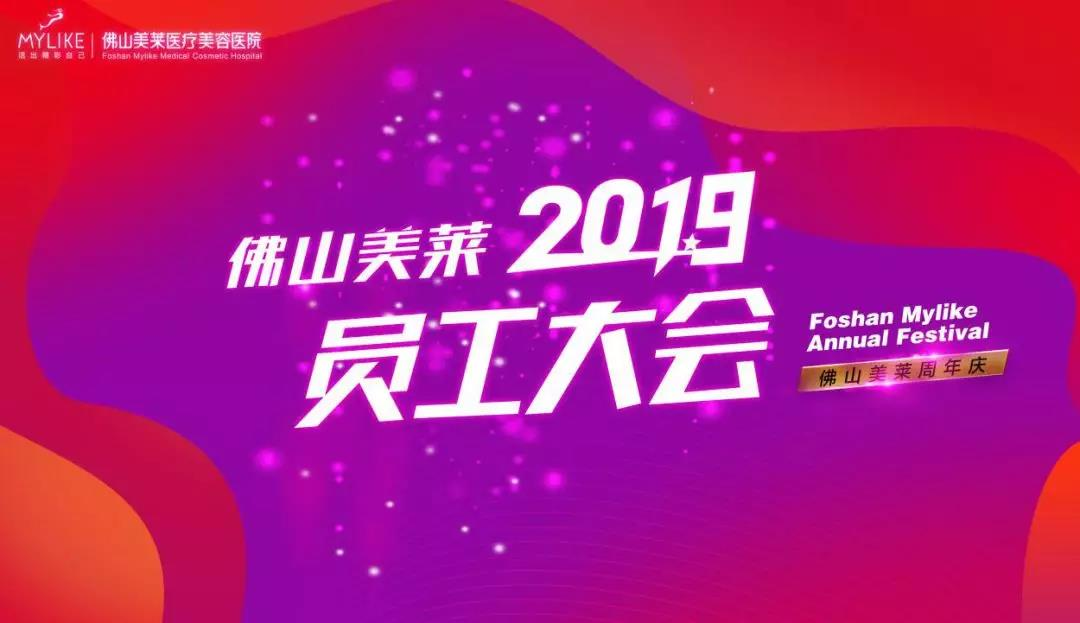 佛山美莱2019年周年庆员工大会圆满成功,精彩回顾!