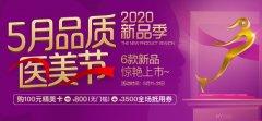 5月品质医美节·2020新品季 |100精美卡=4300元抢鲜礼包!