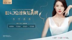 南京美莱携手德国宝俪胸假体法芮娅 见证隆胸技术革新